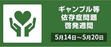 Keihatsu-week